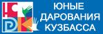 Юные дарования Кузбасса