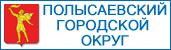 Полысаевский городской округ